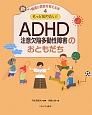 ADHD注意欠陥多動性障害のおともだち 新しい発達と障害を考える本4