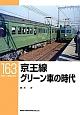 京王線 グリーン車の時代