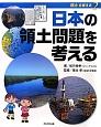 日本の領土問題を考える 領土を考える2