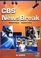 CBSニュースブレイク CBS News Break