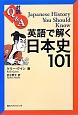 対訳Q&A 英語で解く日本史101