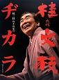 六代 桂文枝ヂカラ 特選 落語DVD付き 「桂三枝」のその先へ