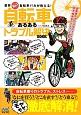 自転車 あるあるトラブル解決BOOK 業界No.1自転車バカが教える!