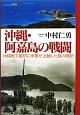 沖縄・阿嘉島の戦闘 沖縄戦で最初に米軍が上陸した島の戦記