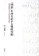 「国語」を再生産する戦後空間 建国期韓国における国語科教科書研究