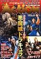 アクションゲームサイド B シリーズ特集 「新章」突入!悪魔城ドラキュラ 「GAMESIDE」のアクションゲーム記事を再編集