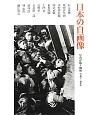 日本の自画像 写真が描く戦後1945-1964