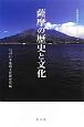 薩摩の歴史と文化