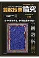 算数授業研究 2013 論究4 日本の算数教育、その問題意識を問う (86)