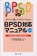 かかりつけ医とケアスタッフのための BPSD対応マニュアル<改訂2版> BPSDの早期発見と早期治療を目指して