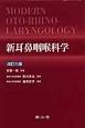 新・耳鼻咽喉科学<改訂11版>