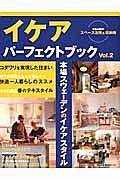 IKEA Perfect Book (2)
