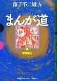 まんが道 青雲編5 (8)