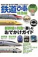 鉄道ぴあ 特急編 新幹線&特急を楽しむおでかけガイド DVD付