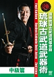 琉球古武道武器術 中級篇