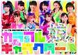 モーニング娘。誕生15周年記念コンサートツアー2012秋〜カラフルキャラクター〜