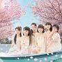 旅立ちの春が来た(C)(DVD付)