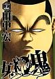 女神の鬼 (24)