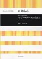 青島広志/混声合唱のためのマザー・グースのうた (1)
