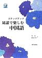 ステップアップ・対話で楽しむ中国語