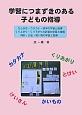 学習につまずきのある子どもの指導 ひらがな・カタカナ・漢字の学習と指導