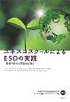 ユネスコスクールによるESDの実践 教育の新たな可能性を探る