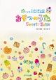 児童合唱組曲 おやつのうた~Sweets Suite~ こどもの詩による こどものための合唱曲集