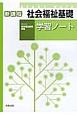 社会福祉基礎 学習ノート 新課程
