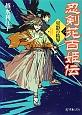 忍剣花百姫伝 星影の結界 (6)