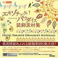 エキゾチック・パラダイス 装飾素材集