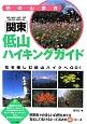 花の山歩き [関東]低山ハイキングガイド 花を楽しむ低山ハイクへGO!