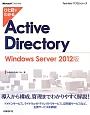 ひと目でわかるActive Directory<Windows Server 2012版>