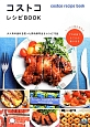 コストコ レシピBOOK 大人気の食材を使った節約保存法&レシピ75品