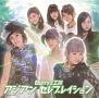 アジアン セレブレイション(B)(DVD付)