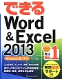 できる Word & Excel 2013 Windows 8/7対応