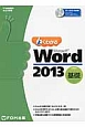 よくわかる Microsoft Word 2013 基礎