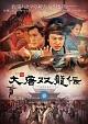 大唐双龍伝 DVD-BOX 2