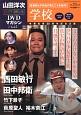 山田洋次・名作映画DVDマガジン (5)