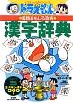 ドラえもんの国語おもしろ攻略 漢字辞典 ステップ3 五・六年生の漢字366字