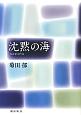 沈黙の海 2011・3・11東日本大震災追悼詩集
