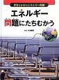 エネルギー問題にたちむかう 世界と日本のエネルギー問題