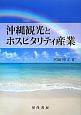沖縄観光とホスピタリティ産業