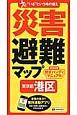 """災害避難マップ 東京都 港区 """"いざ""""という時の備え"""
