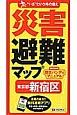 """災害避難マップ 東京都 新宿区 """"いざ""""という時の備え"""