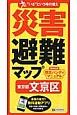 """災害避難マップ 東京都 文京区 """"いざ""""という時の備え"""