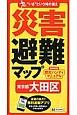 """災害避難マップ 東京都 大田区 """"いざ""""という時の備え"""