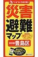 """災害避難マップ 東京都 豊島区 """"いざ""""という時の備え"""
