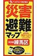 """災害避難マップ 東京都 練馬区 """"いざ""""という時の備え"""