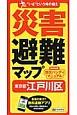 """災害避難マップ 東京都 江戸川区 """"いざ""""という時の備え"""