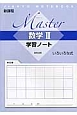 Master 数学2 学習ノート いろいろな式 新課程